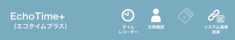 EchoTime+