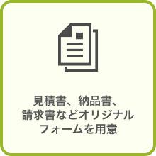 見積書、納品書、請求書などオリジナルフォームを用意