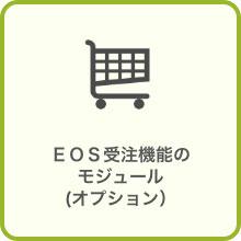 EOS受注機能のモジュール(オプション)