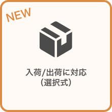 入荷/出荷に対応(選択式)