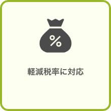 軽減税率に対応