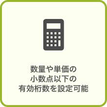 数量や単価の小数点以下の有効桁数を設定可能