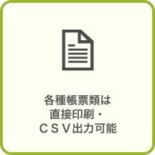 各種帳票類は直接印刷・CSV出力可能