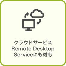 クラウドサービスRemote Desktop Serviceにも対応