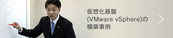 仮想化基盤(VMware vSphere)の構築事例
